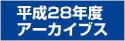 平成28年度アーカイブス