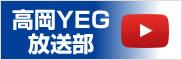 高岡YEG放送部