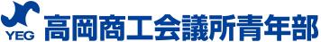 30年度 高岡商工会議所青年部(高岡YEG)